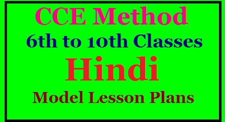 CCE Method 6th and 7th class Hindi Model Lesson Plans | CCE Method 6th and 7th class Hindi Model Lesson Plans | Class 6th and 7th Hindi Subject Model Lesson Plan| A Model Unit Plan of VI VII classHindi Language | Hindi Lesson plan of 6th 7th classes | classvi,vii unit plan HIndi Subject | Telangana State 6th and 7th class Hindi subjectLesson plan|Hindi lesson plans| Class 6th and 7th Hindi Model lesson plans/2017/03/cce-method-6th-and-7th-class-hindi-model-lesson-cum-unit-plans.html