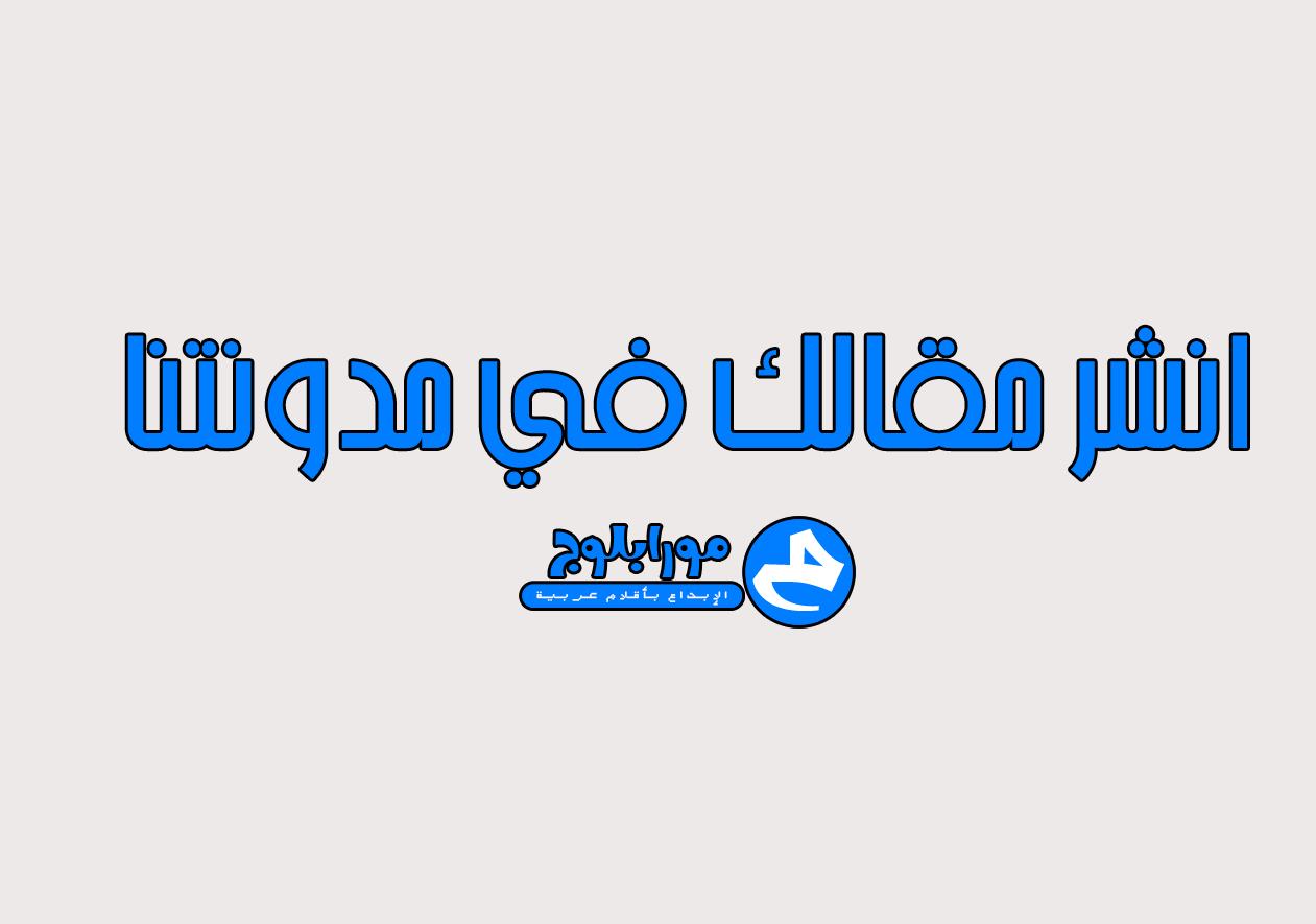 انشر مقالك في مدونتنا - دعم المواقع العربية