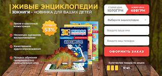 https://shopsgreat.ru/3d-encyclopedia-l9/?ref=275948&lnk=2058563