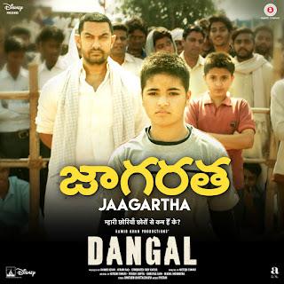 Dangal-Telugu 2016 CD Poster Wallpaper Front Cover