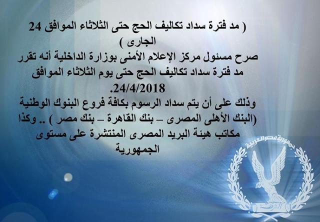 وزارة الداخلية : مد فترة سداد تكاليف الحج، حتى يوم الثلاثاء المقبل 24 أبريل الجارى