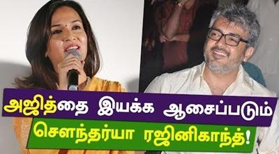 Soundarya wants to direct Ajith – Will she make it mass