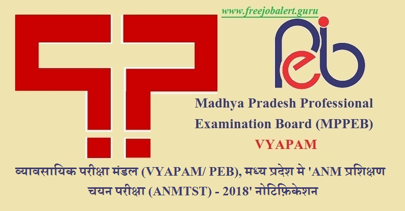 VYAPAM Recruitment 2018