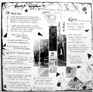 ΛΕΥΚΗ ΣΥΜΦΩΝΙΑ - 1986 Μυστικοί Κήποι lp_side a