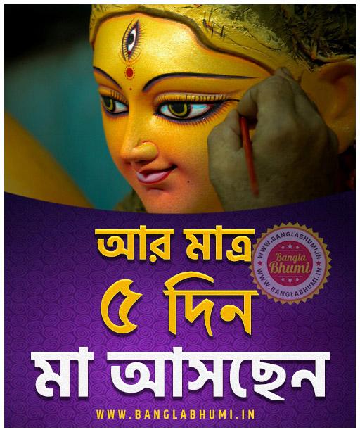 Maa Asche 5 Days Left, Maa Asche Bengali Wallpaper