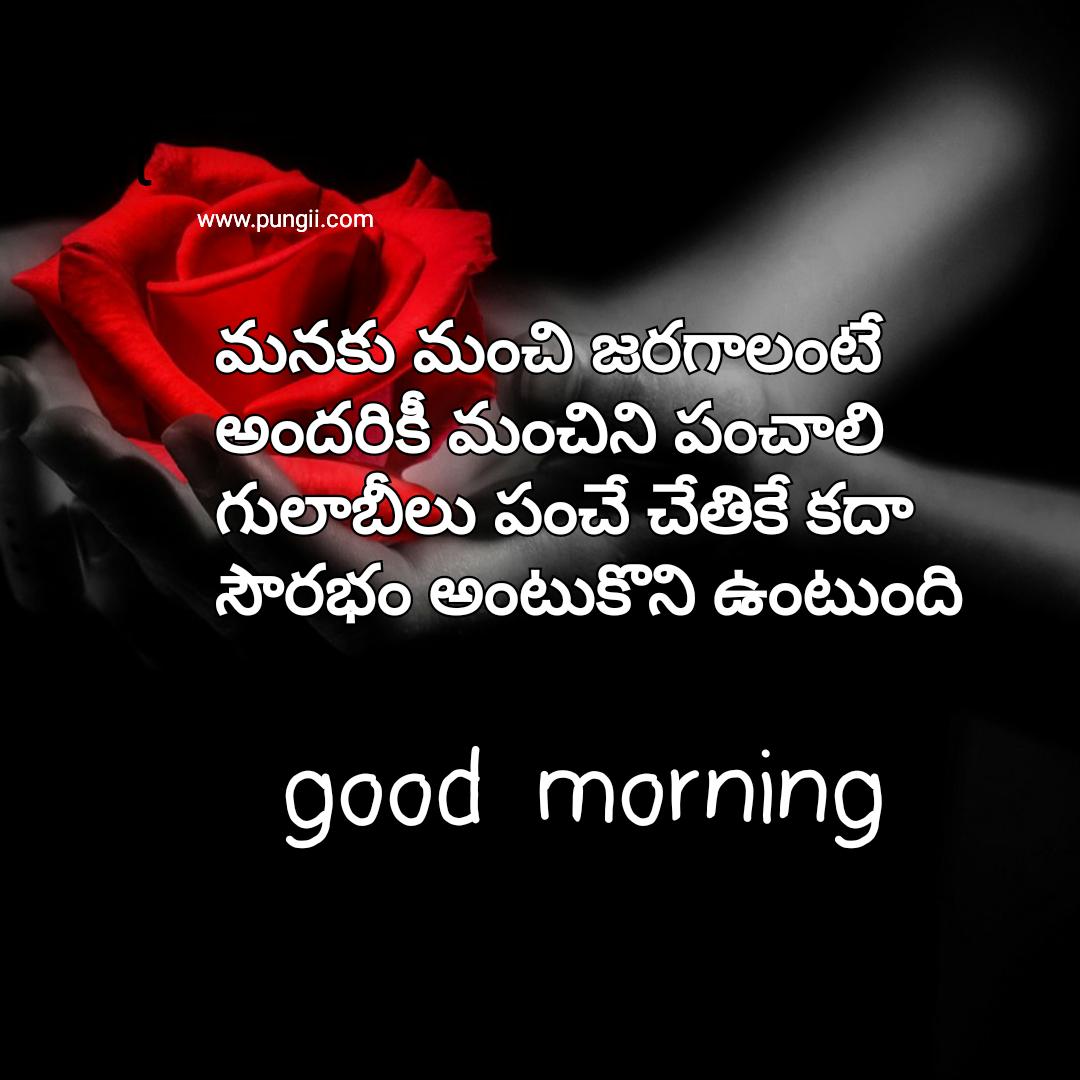 Good Telugu Quotes On Life