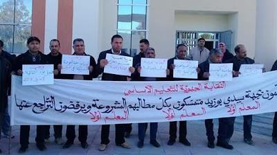 سيدي بوزيد :المعلمون يحتجون