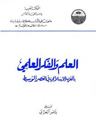 تحميل كتاب العلم والفكر العلمي بالغرب الإسلامي في العصر الوسيط pdf