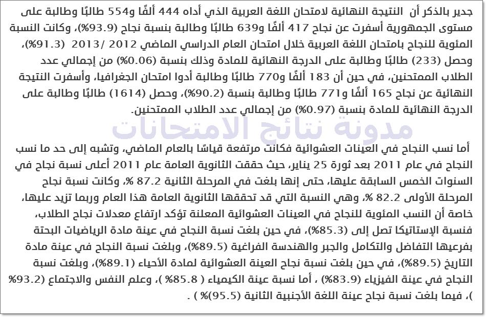إعلان نتيجة الثانوية العامة ..17 يوليو 2014 شاهد التفاصيل الان