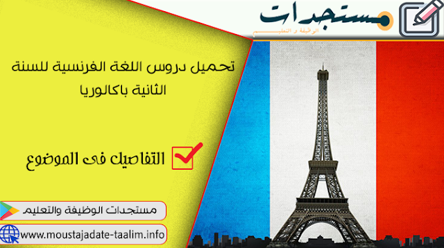 تحميل دروس اللغة الفرنسية للسنة الثانية باكالوريا