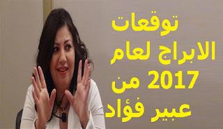 توقعات الابراج لعام 2017 من عبير فؤاد