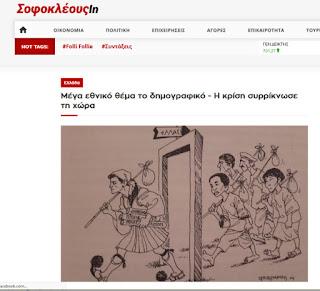 https://www.sofokleousin.gr/mega-ethniko-thema-to-dimografiko-i-krisi-syrriknose-ti-xora