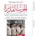 تحميل كتاب الحرب القدرة النسخة الاصلية مجانا pdf