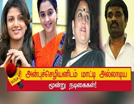 Three heroines who got affected by anbuchezyan