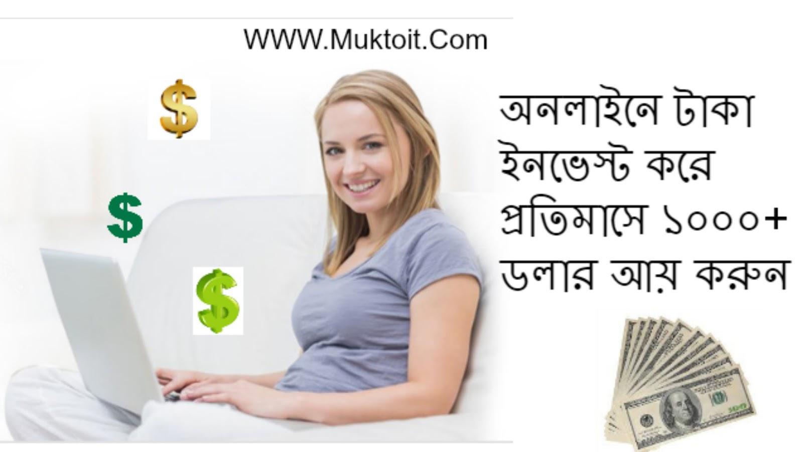 Mypayingads bangla tutorial mypayingads থেকে কিভাবে আয় করা যায়