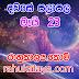 රාහු කාලය | ලග්න පලාපල 2020 | Rahu Kalaya 2020 |2020-05-23