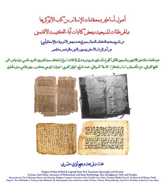 8b1aa0e42 أصول أساطير الإسلام من الأبوكريفا المسيحية والهرطقات وكتابات آباء الكنيسة  أو للتحميل من هنا أو من هنا أو من هنا أو من هنا