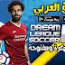 لعبة Dream League Soccer 2019 مهكرة للاندرويد - تحميل مباشر