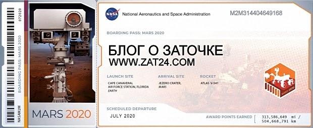 Билет на Марс. Посадочный талон.