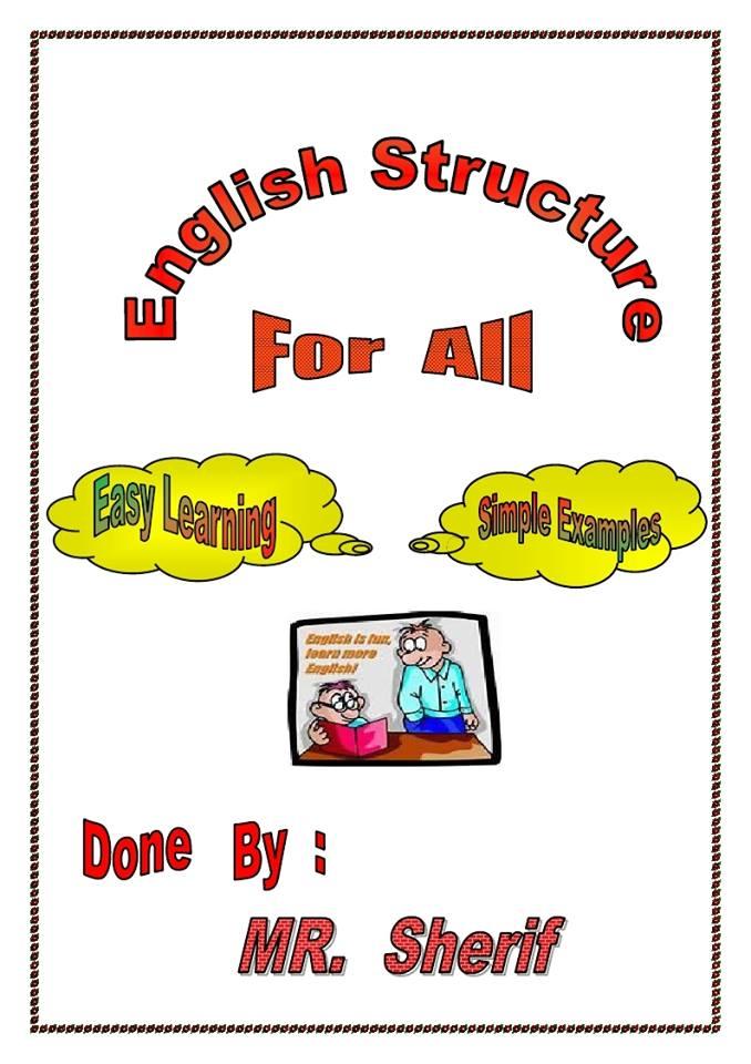 الكل يحمل البوكلت ده للقواعد منتهى الروعة واطبعوه للطلاب English grammar for all قواعد للكل