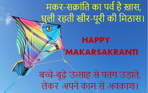 latest sakranti images, sakranti images download