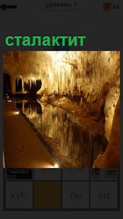 В пещере освещены разнообразные сталактиты причудливой формы