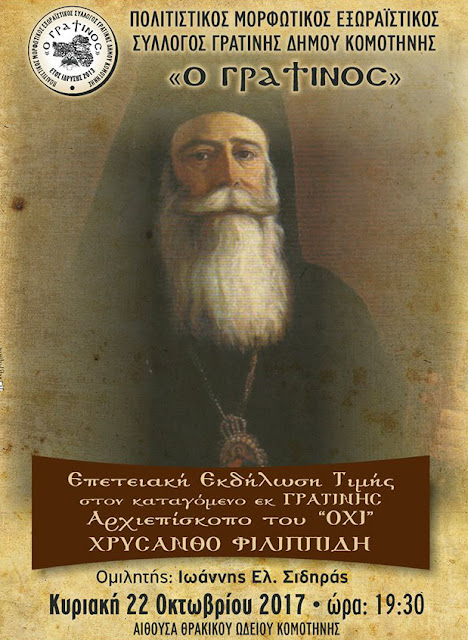 Η Γρατινή τιμά τον Αρχιεπίσκοπο του «ΟΧΙ» Χρύσανθο Φιλιππίδη