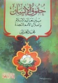 كتاب حقوق الانسان بين تعاليم الاسلام واعلان الامم المتحدة pdf لمحمد الغزالي