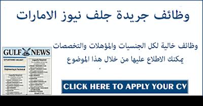 وظائف جرية جلف نيوز الامارات Gulf News JOBS 2018
