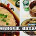 【鸡精料理】用鸡精来烹调料理,蒸鱼、蒸蛋、蒸鸡肉都可以!吃出健康的美味~