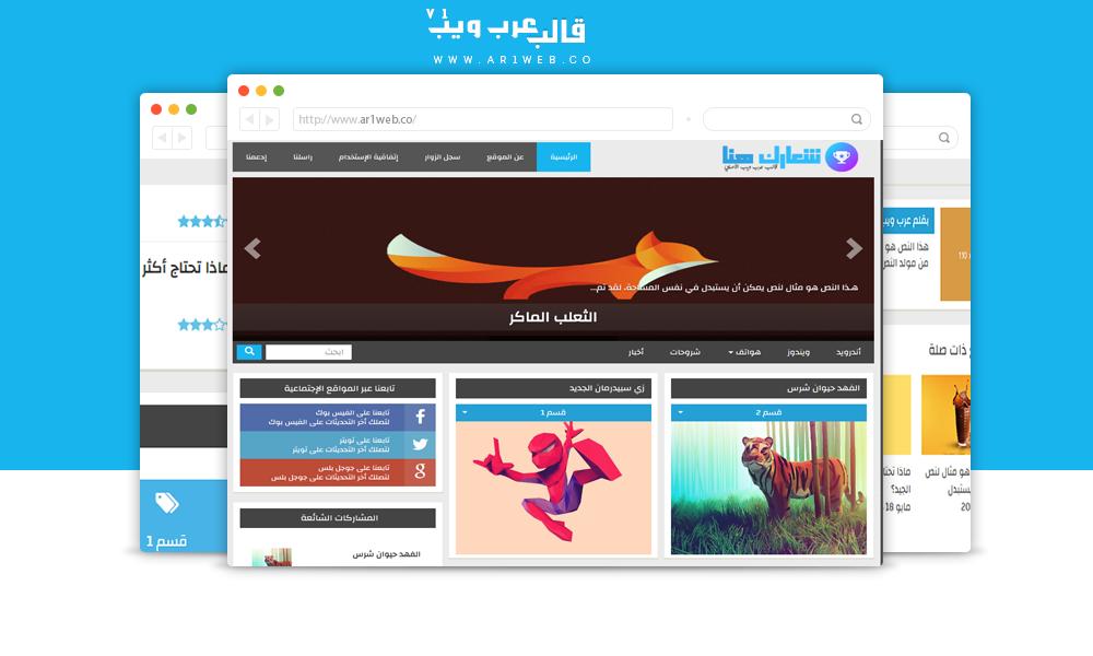 قالب مدونة عرب ويب الأصلي V1