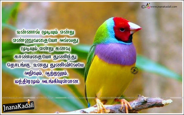 Nice Tamil Language 2017 Good Evening Quotes images, Top Tamil Nice Good Super Quotatiojns, Tamil Super Kavithai for Good Day, Good Morning Tamil Images and Best Wishes, Awesome Tamil Daily Inspiring Kavithai, Top Tamil Quotes & Messages online. Tamil Thoughts and Messages Daily in Tamil Language. Good Day Tamil Quotations online, Best Tamil Language Diwali Quotes Messages