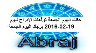 حظك اليوم الجمعة توقعات الابراج ليوم 19-02-2016 برجك اليوم الجمعة