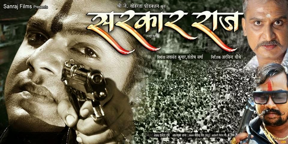 Pawan Singh, Awadhesh Mishra Upcoming film Sarkar Raj 2016 Wiki, Poster, Release date, Songs list