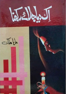 Ek Diya Jalaye Rakhna Novel By Maha Malik