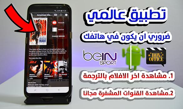 تطبيق عالمي لمشاهدة اخر الافلام بالترجمة و ايضا القنوات المشفرة مجانا على الهاتف