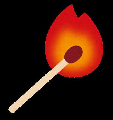 火のついたマッチのイラスト