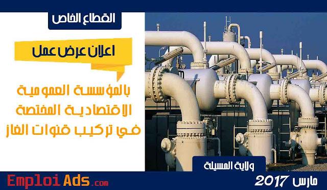 اعلان عروض عمل بالمؤسسة العمومية الاقتصادية المختصة في تركيب قنوات الغاز ولاية المسيلة مارس 2017
