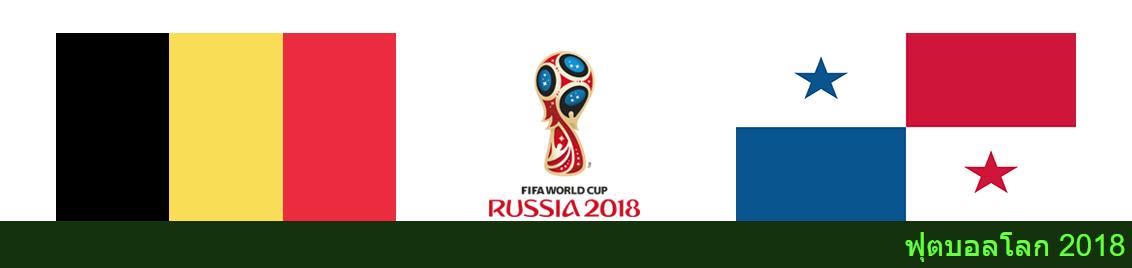 แทงบอล วิเคราะห์บอล ฟุตบอลโลก 2018 ทีมชาติเบลเยียม vs ทีมชาติปานามา