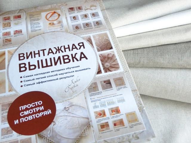 книга винтажная вышивка, отзыв о книге изысканная вышивка белым по белому