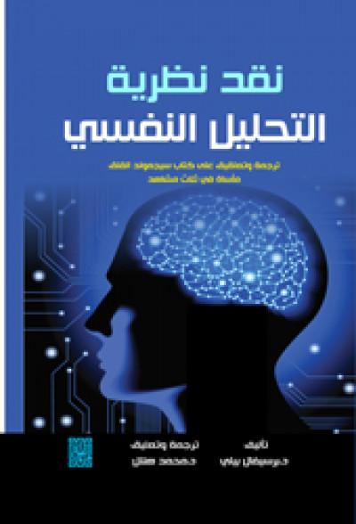 كتاب نظرية التحليل النفسي pdf