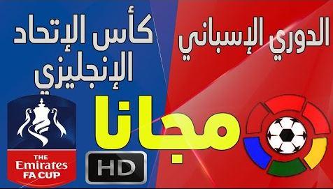 قناة M7 AZAM SPORTS تبث الدوري الاسباني مجانا على قمر بدر سات