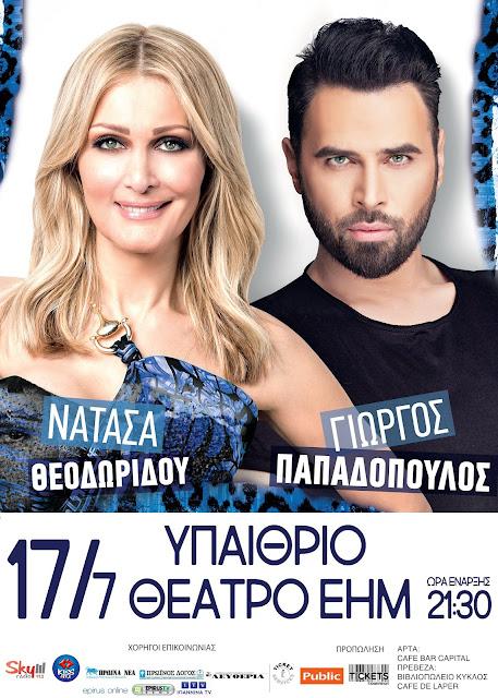 Γιάννενα: Η Νατάσα Θεοδωρίδου Στις 17 Ιουλίου Στο Υπαίθριο Θέατρο ΕΗΜ..Μαζί Της Ο Γιώργος Παπαδόπουλος!