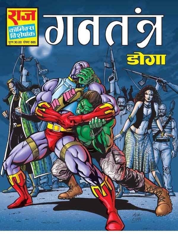 Raj comics ebook free download