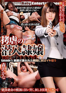 DGYA-001 Iioka Kanako The Real Face