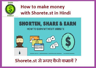make money with Shorete.st