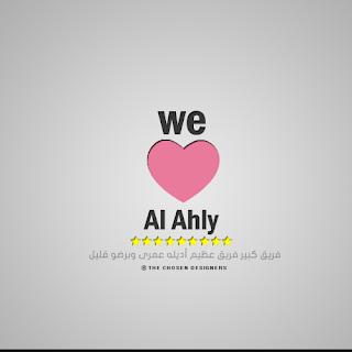 صور الاهلي المصري اللاعبين والجهاز الفنى والادارة بنادى الاهلى المصري Al-ahly