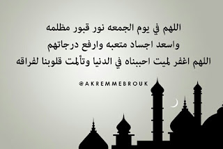 صور اسلامية مكتوب عليها ادعية دينية جميلة وكلام جميل جدا