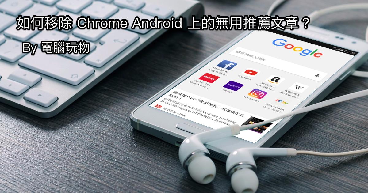 如何移除 Chrome Android 新分頁災難性的推薦文章?完整教學