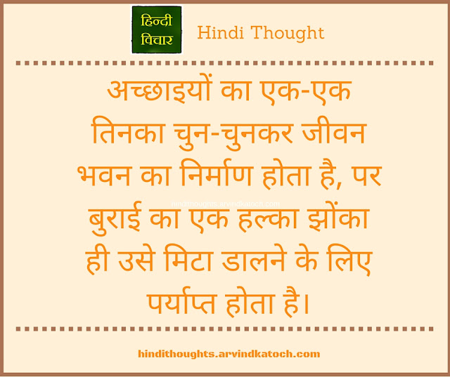 Hindi, Thought of Day, Image, create, life, structure, collecting, अच्छाइयों, तिनका, goodness, badness,
